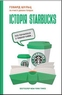 Історія Starbucks