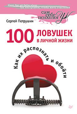 100 ловушек в личной жизни