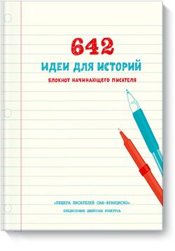 642 идеи для историй