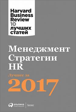 Менеджмент. Стратегии. HR. Лучшее за 2017 год. Harvard Business Review 10 лучших статей