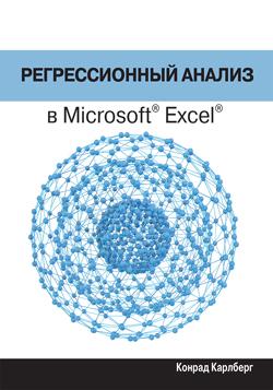 Регрессионный анализ в Microsoft Exc