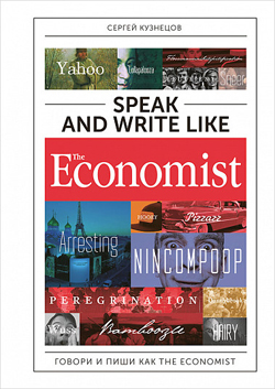 Speak and Write like the Economist. Говори и пиши как The Eсonomist