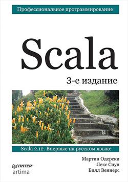 Scala. Профессиональное программировани