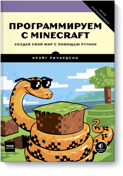 Программируем с Minecraft