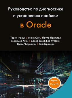 Руководство по диагностике и устранению проблем в Oracle