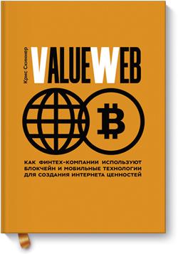 ValueWe