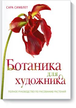 Ботаника для художника