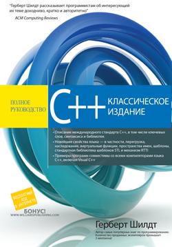 C++: полное руководство