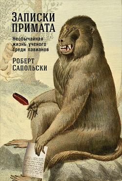 Записки примата