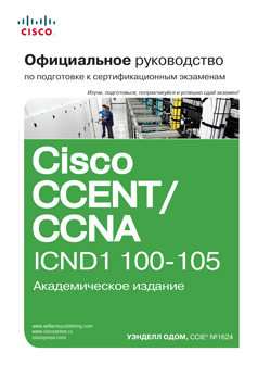 CCENT/CCNA ICND1 100-105