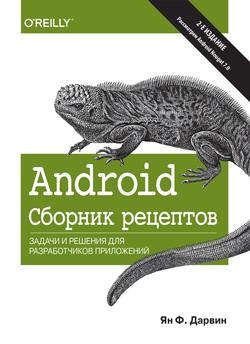 Android. Сборник рецептов