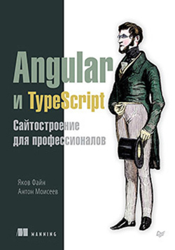 Angular и TypeScript