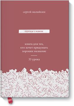 Книга Одним словом. Книга для тех, кто хочет придумать хорошее название. 33 урока