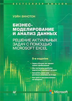 Бизнес-моделирование и анализ данных