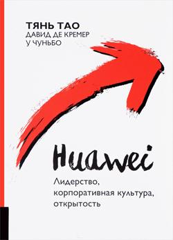 Huawe