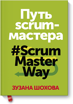 Путь scrum-мастера. #ScrumMasterWay