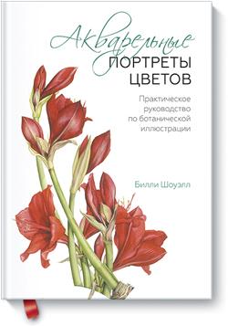 Акварельные портреты цветов