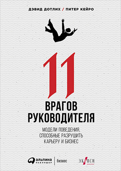 11 врагов руководителя