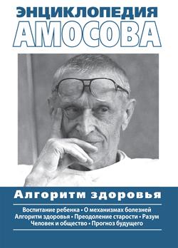 Энциклопедия Амосова