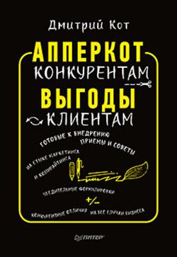 АпперКот конкурентам