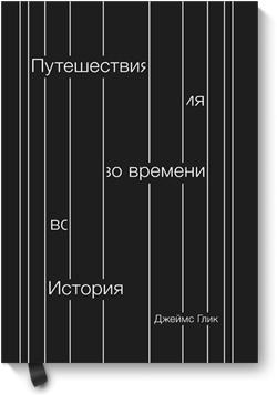 Путешествия во времени. История