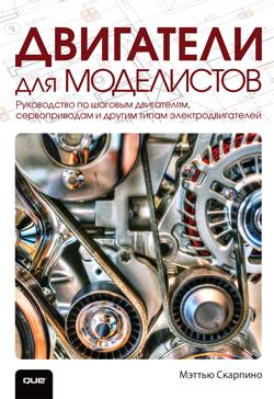 Двигатели для моделисто