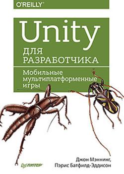 Unity для разработчик