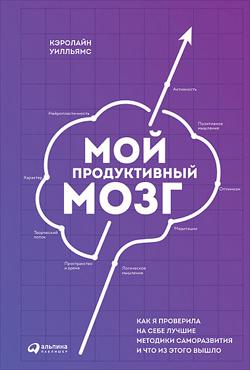 Мой продуктивный мозг