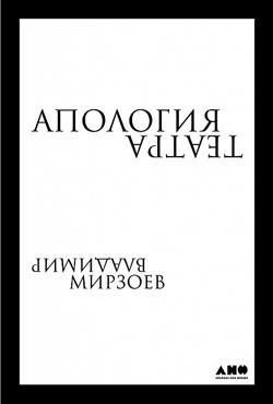 Апология театра