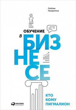 Обучение в бизнесе