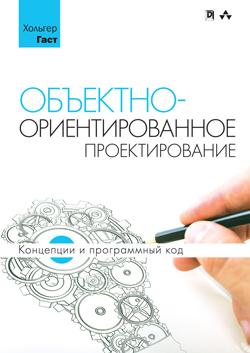 Объектно-ориентированное проектирование