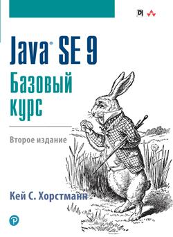 Java SE 9. Базовый курс