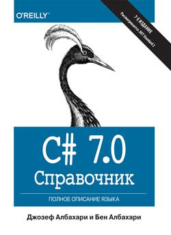 C# 7.0. Справочник