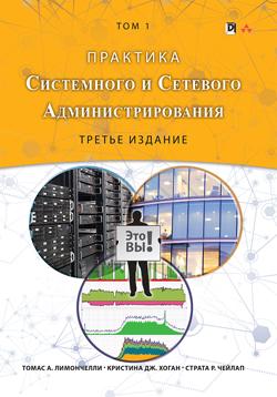 Практика системного и сетевого администрирования