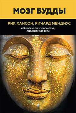 Мозг Будды