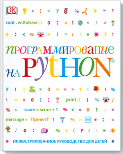 Программирование на Pytho