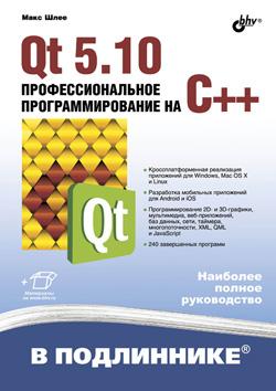 Qt 5.10