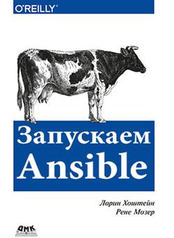 Запускаем Ansible