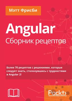 Angular. Сборник рецептов