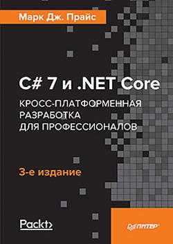 C# 7 и .NET Core