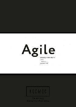 Космос. Agile-ежедневник