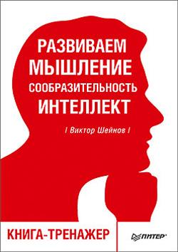 Развиваем мышление, сообразительность, интеллект