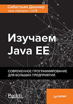 Изучаем Java EE