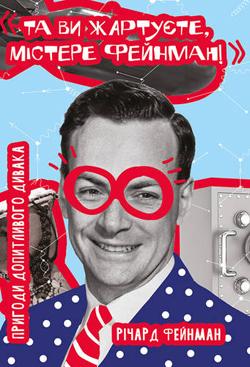 Та ви жартуєте, містере Фейнман