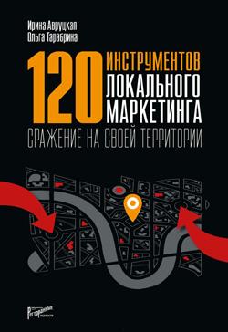 120 инструментов локального маркетинга