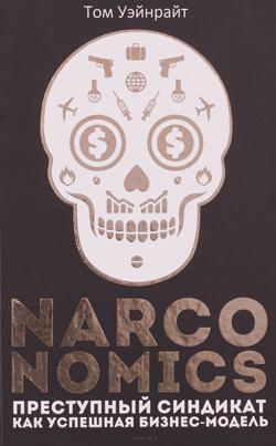 Narconomic