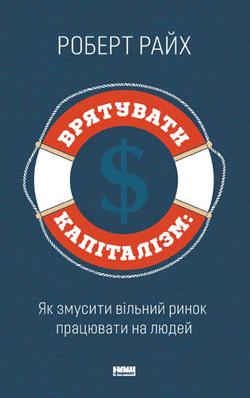 Врятувати капіталізм