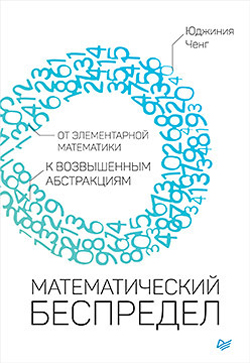 Математический беспредел