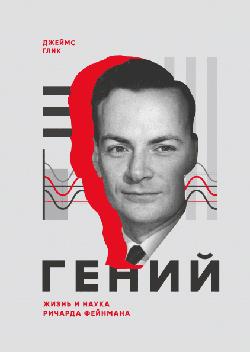 Гений. Жизнь и наука Ричарда Фейнмана