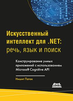 Искусственный интеллект .NET